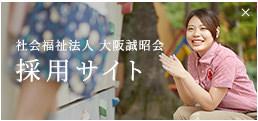 社会福祉法人 大阪誠昭会採用サイト